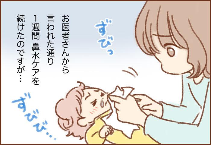 赤ちゃんの鼻づまり、なんとかしてあげたい!我が家で役立ったケアグッズは…の画像7