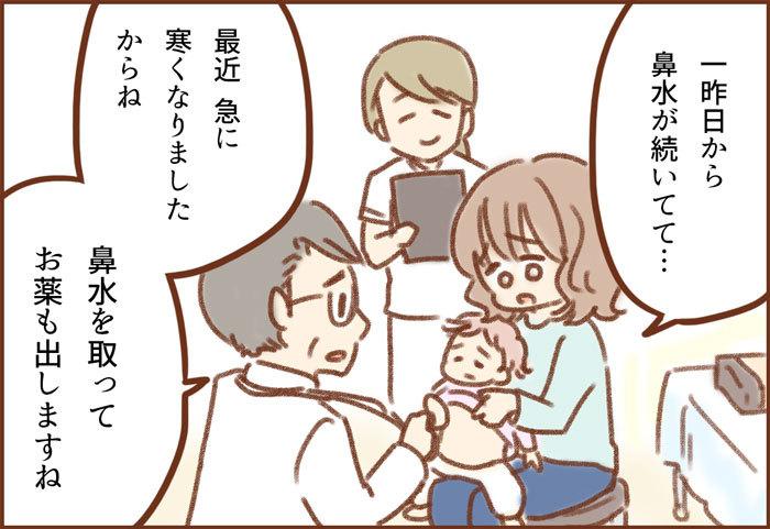 赤ちゃんの鼻づまり、なんとかしてあげたい!我が家で役立ったケアグッズは…の画像4