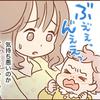 赤ちゃんの鼻づまり、なんとかしてあげたい!我が家で役立ったケアグッズは…のタイトル画像
