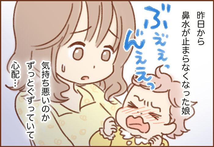 赤ちゃんの鼻づまり、なんとかしてあげたい!我が家で役立ったケアグッズは…の画像2