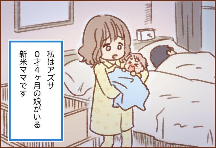 赤ちゃんの鼻づまり、なんとかしてあげたい!我が家で役立ったケアグッズは…の画像1