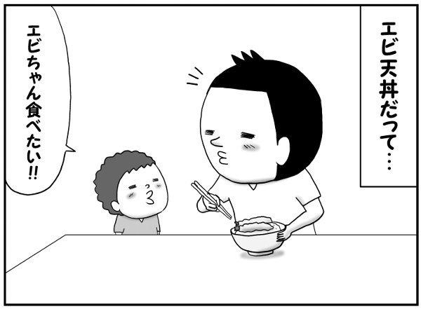 大好物のエビ天丼。子どもの「エビが食べたい」攻撃に、父は…!?の画像5