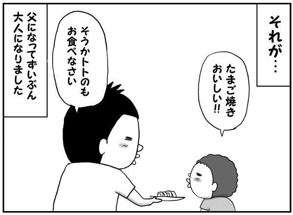 大好物のエビ天丼。子どもの「エビが食べたい」攻撃に、父は…!?の画像3