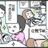 たくさんの人に支えられた出産。では、産後は……?<投稿コンテストNo.29>のタイトル画像