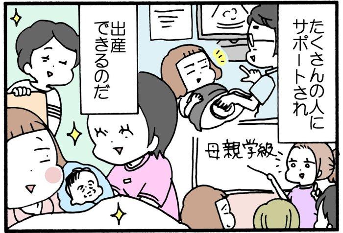 たくさんの人に支えられた出産。では、産後は……?<投稿コンテストNo.29>の画像2