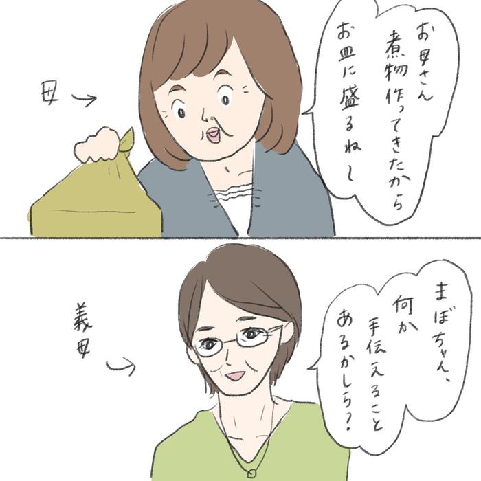「私はココだよ!?」産後、母と目が合わなくなったワケ(笑)の画像15