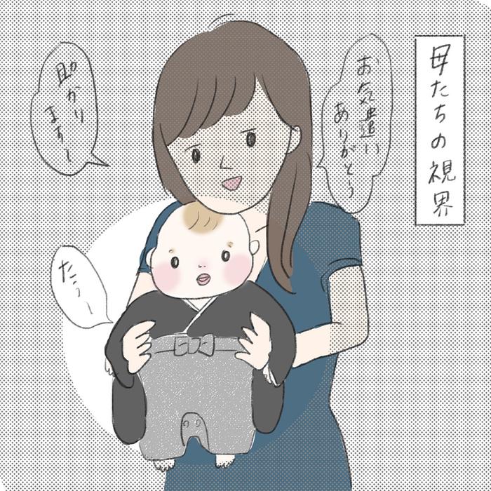 「私はココだよ!?」産後、母と目が合わなくなったワケ(笑)の画像16