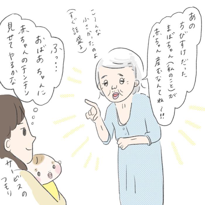 「私はココだよ!?」産後、母と目が合わなくなったワケ(笑)の画像9