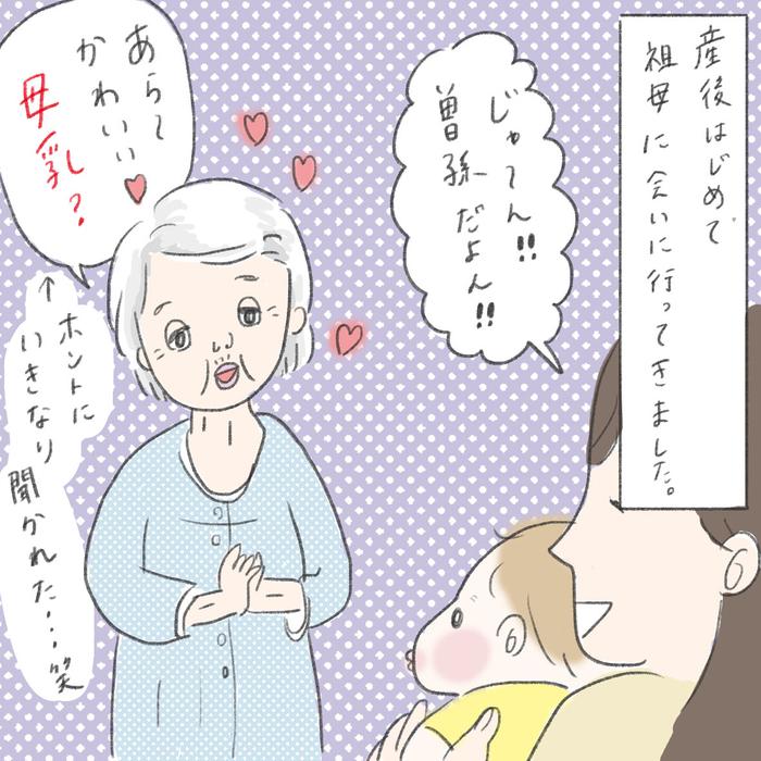 「私はココだよ!?」産後、母と目が合わなくなったワケ(笑)の画像8