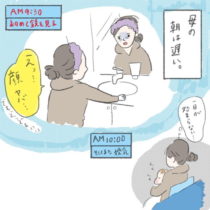 「私はココだよ!?」産後、母と目が合わなくなったワケ(笑)の画像6