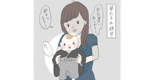 「私はココだよ!?」産後、母と目が合わなくなったワケ(笑)のタイトル画像