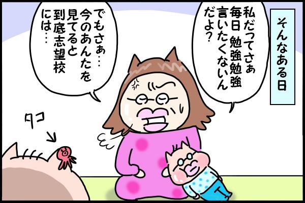 「怒ったらだめ!」上の子を叱っている時、末っ子の言葉でハッとしたことの画像6