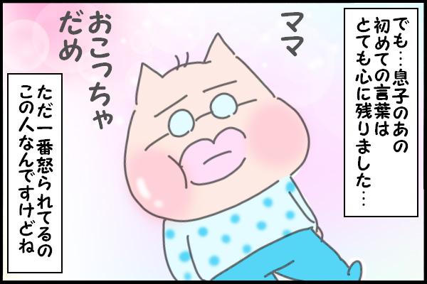「怒ったらだめ!」上の子を叱っている時、末っ子の言葉でハッとしたことの画像11