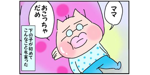 「怒ったらだめ!」上の子を叱っている時、末っ子の言葉でハッとしたことのタイトル画像