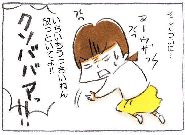 13歳娘からの「クソババア!」発言。ショックを受けたオカンが考えたことの画像6