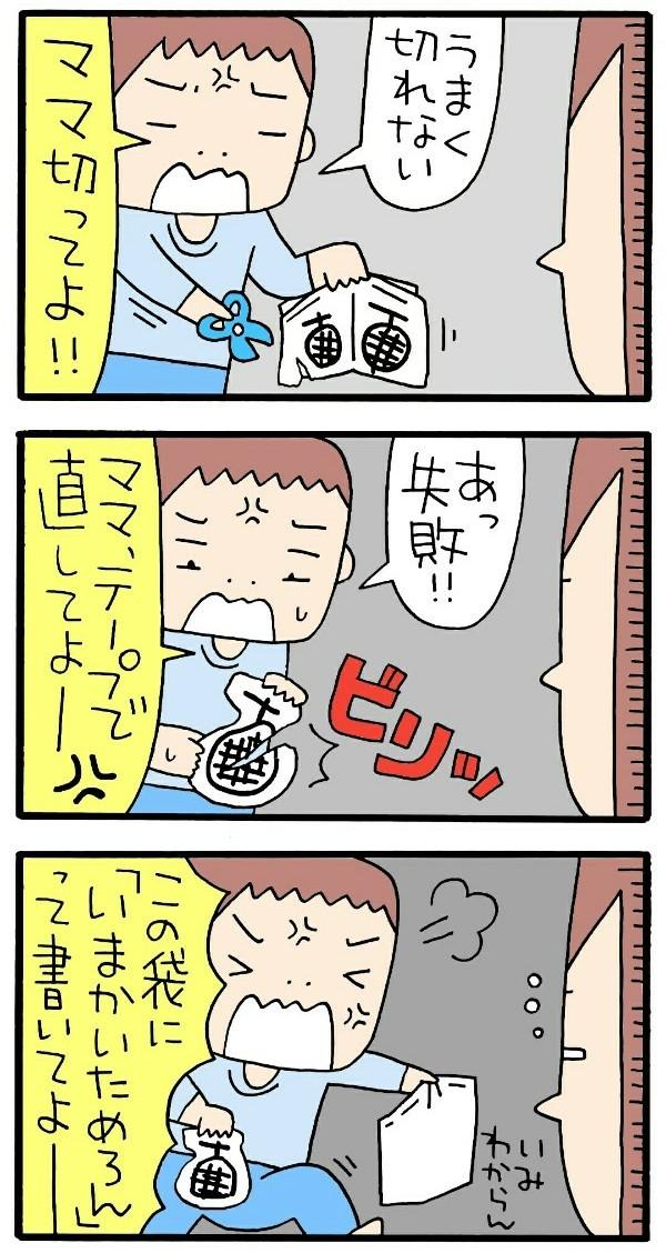 文字がなくても、絵から伝わる息子の気持ち。それが…何でこうなる!?(笑)の画像7