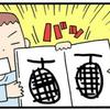 文字がなくても、絵から伝わる息子の気持ち。それが…何でこうなる!?(笑)のタイトル画像