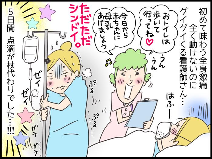 """第三子にして、初めての帝王切開!産後の痛みが""""想像の斜め上""""だった話の画像7"""