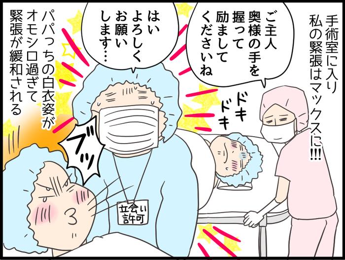 """第三子にして、初めての帝王切開!産後の痛みが""""想像の斜め上""""だった話の画像3"""