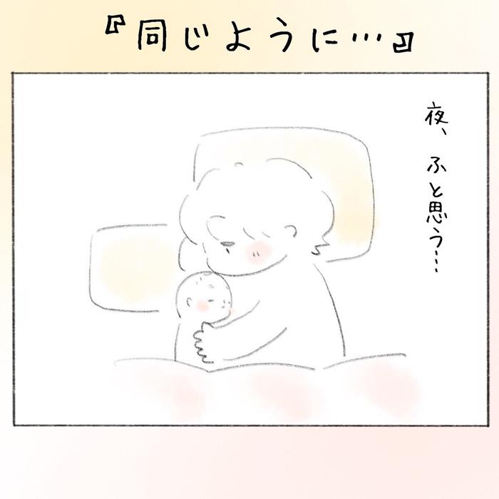 「一緒に眠る幸せ」が、さらに嬉しくなることに気づいたの画像21