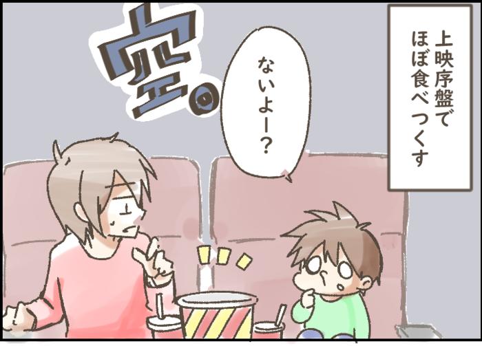 2歳児の「映画館デビュー」は楽しめる?息子の心はいかに…!の画像4