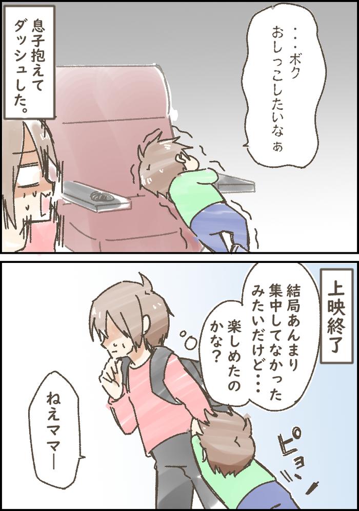 2歳児の「映画館デビュー」は楽しめる?息子の心はいかに…!の画像6