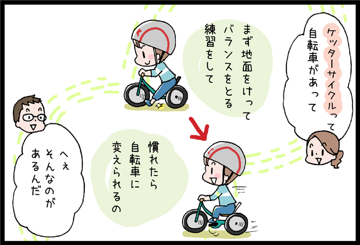 子どもの「できた!」を育てたい!補助輪いらずの自転車って?の画像11
