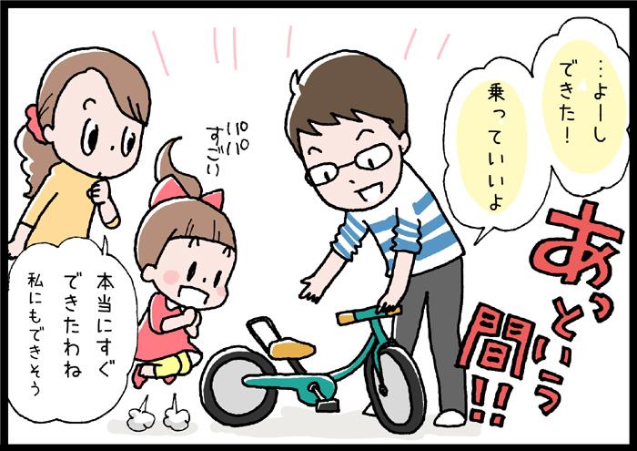 子どもの「できた!」を育てたい!補助輪いらずの自転車って?の画像22