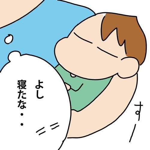 「よっしゃ寝た!」...からの動きが想定外すぎる(笑)のタイトル画像