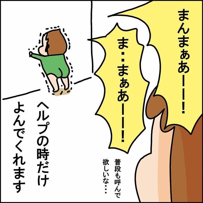 「よっしゃ寝た!」...からの動きが想定外すぎる(笑)の画像8