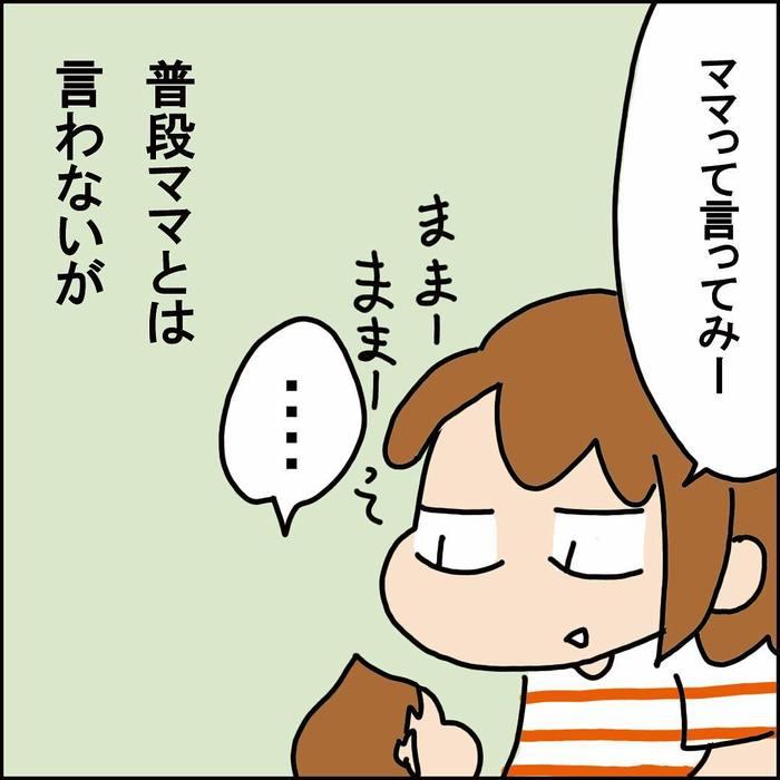 「よっしゃ寝た!」...からの動きが想定外すぎる(笑)の画像5