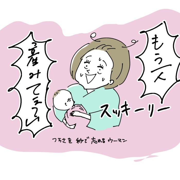 「陣痛じゃなくて…!!」出産時私が叫びまくっていた、本当の理由(笑)<投稿コンテストNo.40>の画像3