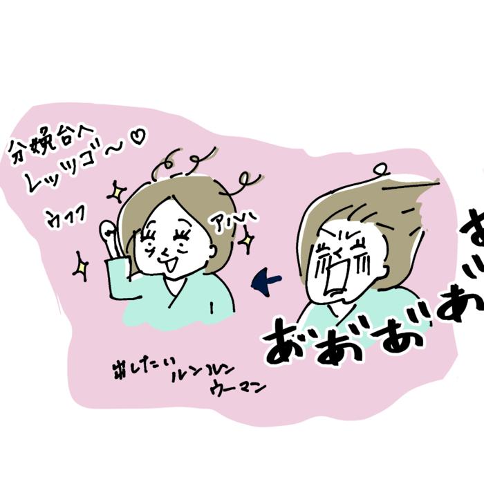 「陣痛じゃなくて…!!」出産時私が叫びまくっていた、本当の理由(笑)<投稿コンテストNo.40>の画像6