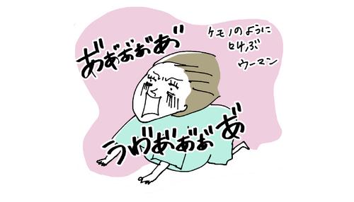 「陣痛じゃなくて…!!」出産時私が叫びまくっていた、本当の理由(笑)<投稿コンテストNo.40>のタイトル画像