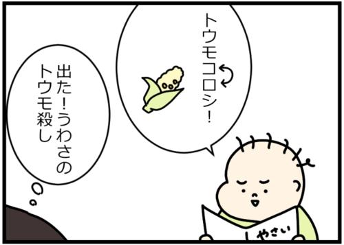「トウモロコシ→トウモ殺し」この現象には名前があった!のタイトル画像