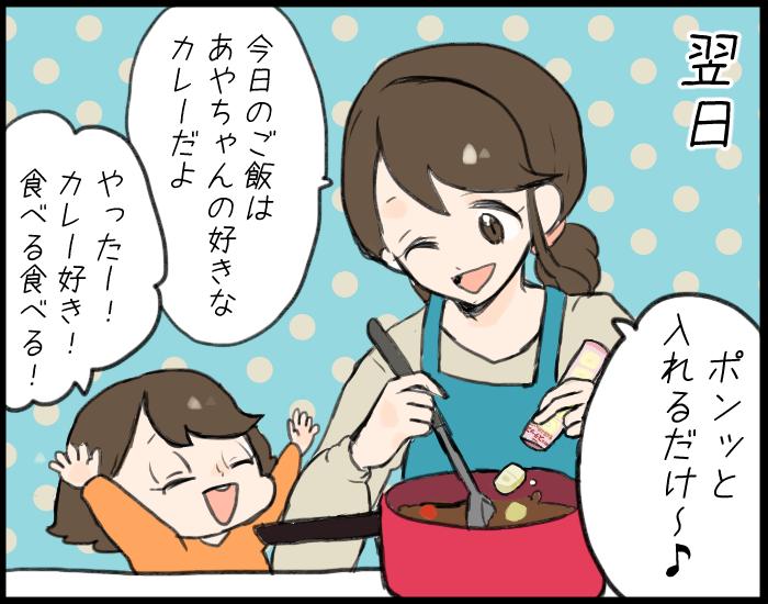 料理にポンッと入れるだけ!子どもの成長に足りない栄養を補ってくれる食べ物とは?の画像23