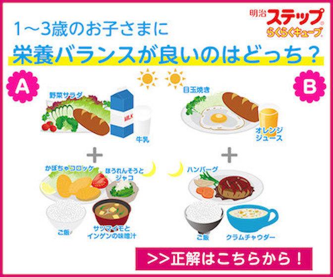 料理にポンッと入れるだけ!子どもの成長に足りない栄養を補ってくれる食べ物とは?の画像11