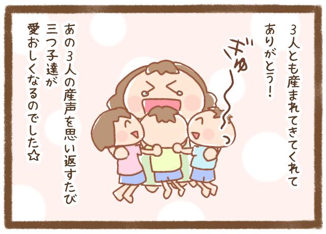 三つ子を出産!まず長女が出てきて号泣、からの…?<投稿コンテストNo.48>の画像11