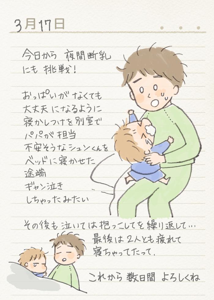 断乳のその先もずっと一緒に。私の育児ダイアリー 〜育児って大変だけど楽しい!〜の画像3