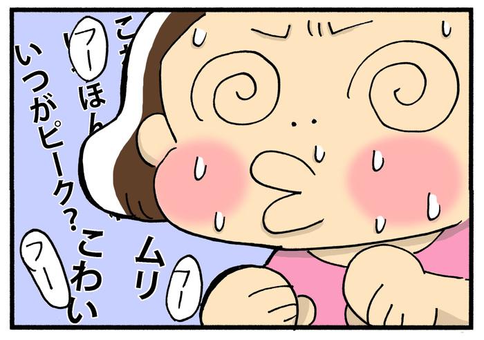 「鼻からスイカとかむり」泣いてばかりいた私の実際のお産は…<投稿コンテストNo.49>の画像7