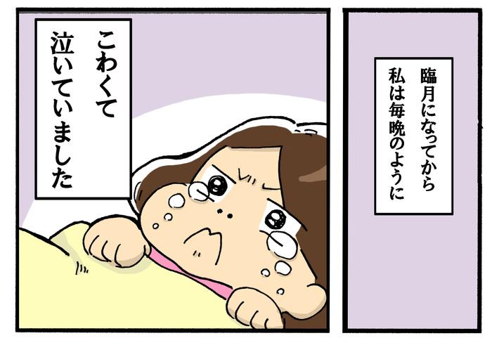 「鼻からスイカとかむり」泣いてばかりいた私の実際のお産は…<投稿コンテストNo.49>の画像1