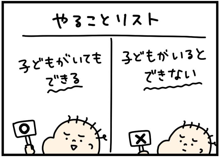 はじめる前にひと手間!育児中の「無限タスク」を効果的にさばくコツの画像3