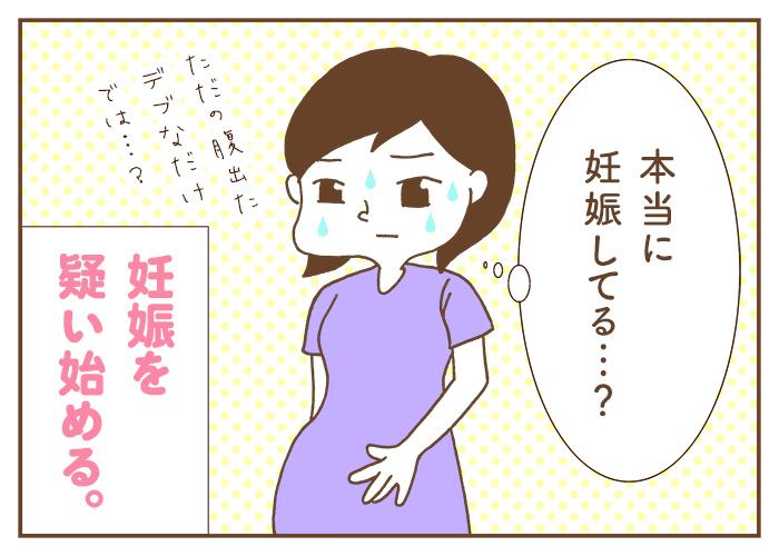 余裕な夫が恨めしい!出産の理想と現実レポート<投稿コンテストNo.66>の画像1
