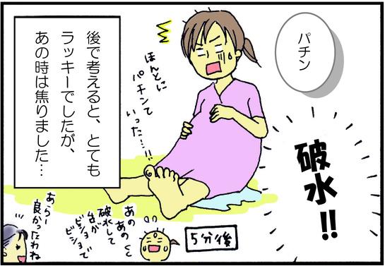 内診でくつがえった入院判断。そこから出産までのスピード感…<投稿コンテストNo.68>の画像7