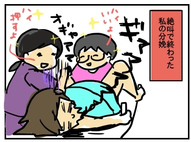 """産後、わたしが経験した""""陣痛よりも""""痛かったこと<投稿コンテストNo.79>の画像1"""