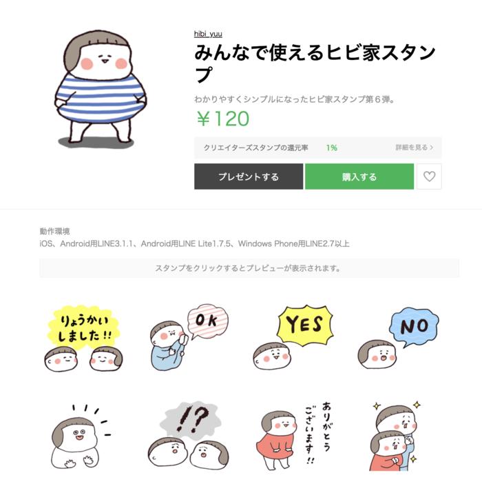 【最新】育児中つかえる♡ LINEスタンプ特集の画像13