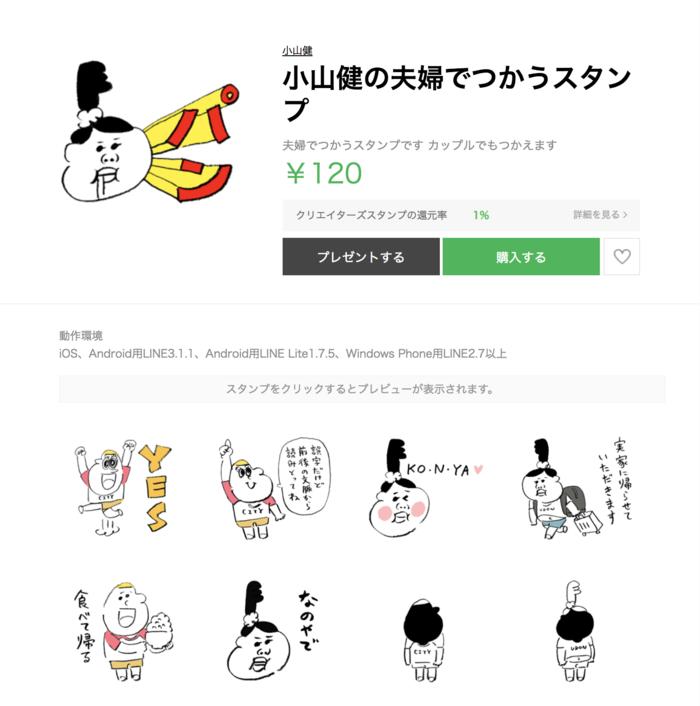 【最新】育児中つかえる♡ LINEスタンプ特集の画像9