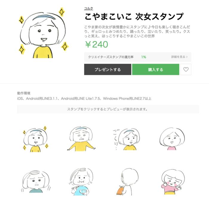 【最新】育児中つかえる♡ LINEスタンプ特集の画像7