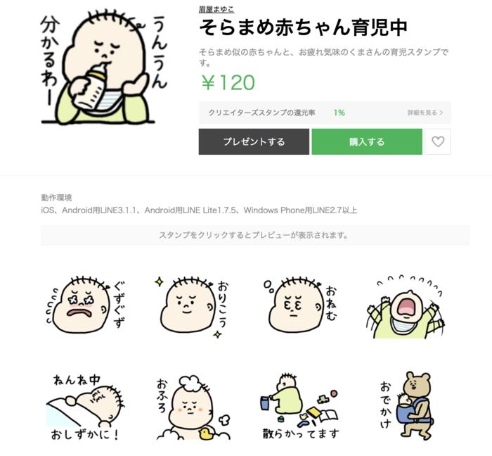 【最新】育児中つかえる♡ LINEスタンプ特集の画像1