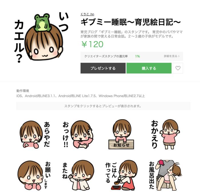 【最新】育児中つかえる♡ LINEスタンプ特集の画像5